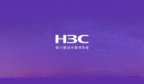 H3C网站建设